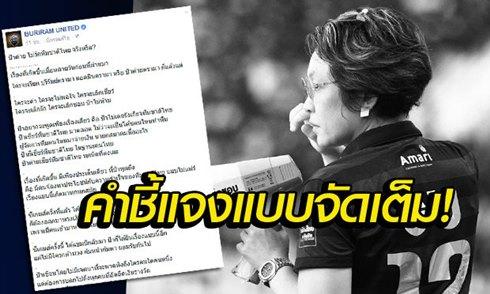 M8BET ข่าวกีฬาไทยสุดมัน